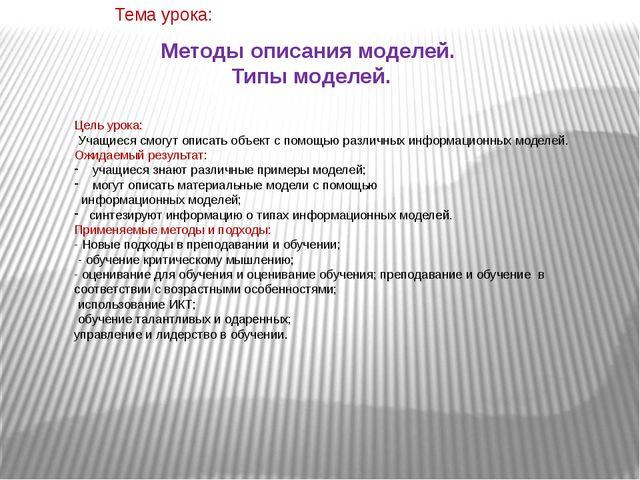 Тема урока: Методы описания моделей. Типы моделей. Цель урока: Учащиеся смогу...