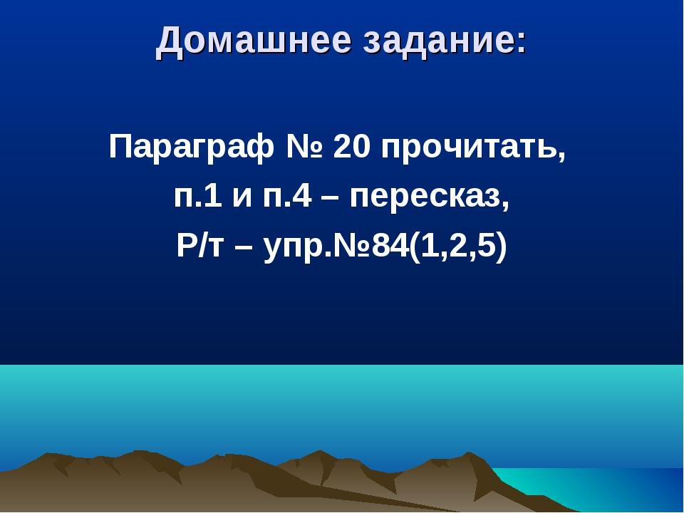 Домашнее задание: Параграф № 20 прочитать, п.1 и п.4 – пересказ, Р/т – упр.№8...