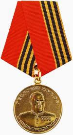 Медаль Жукова.png