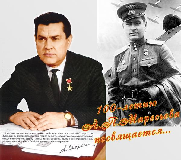 Алексей Петрович Маресьев - 100 лет со дня рождения