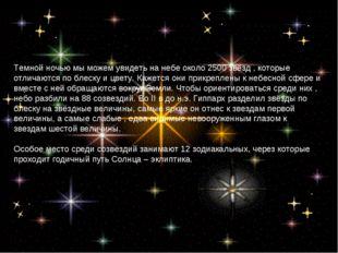 Темной ночью мы можем увидеть на небе около 2500 звёзд , которые отличаются п