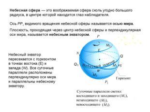 Небесная сфера— это воображаемая сфера сколь угодно большого радиуса, в цент
