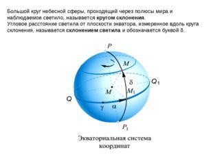 Большой круг небесной сферы, проходящий через полюсы мира и наблюдаемое свети