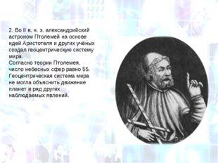 2.ВоIIв. н.э. александрийский астроном Птолемей на основе идей Аристотеля
