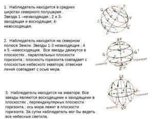 1. Наблюдатель находится в средних широтах северного полушария . Звезда 1 –не