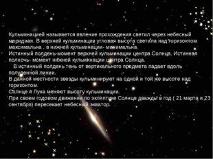 Кульминацией называется явление прохождения светил через небесный меридиан. В