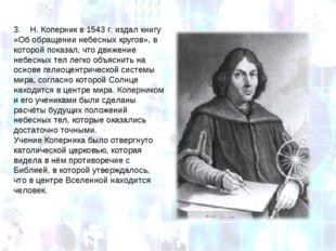 3. Н.Коперник в 1543г. издал книгу «Об обращении небесных кругов», в котор