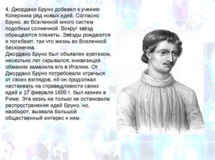 4.Джордано Бруно добавил к учению Коперника ряд новых идей. Согласно Бруно,