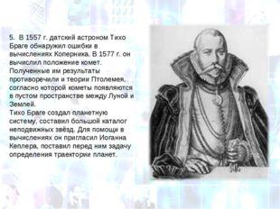 5. В 1557г. датский астроном Тихо Браге обнаружил ошибки в вычислениях Копе
