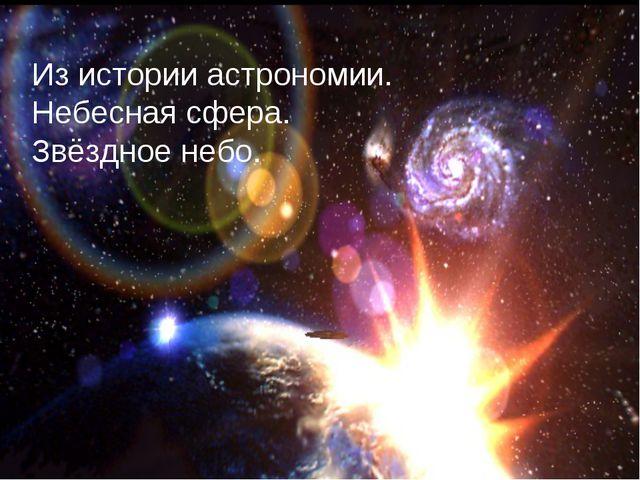 Из истории астрономии. Небесная сфера. Звёздное небо.