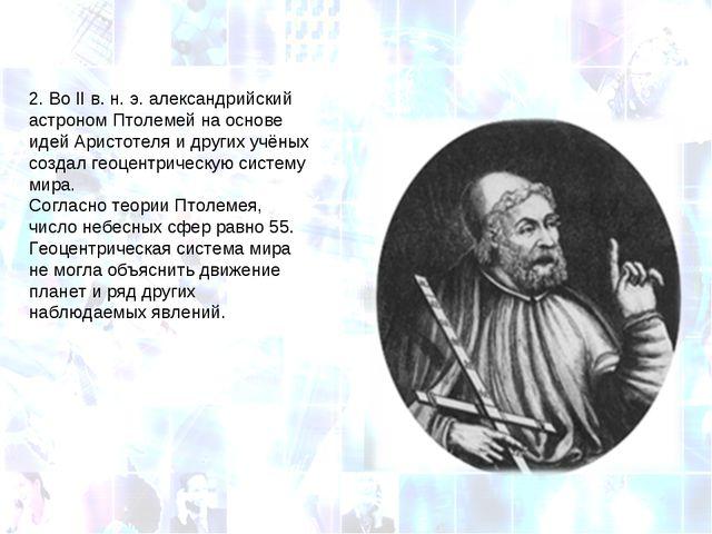 2.ВоIIв. н.э. александрийский астроном Птолемей на основе идей Аристотеля...