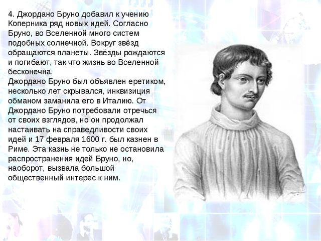 4.Джордано Бруно добавил к учению Коперника ряд новых идей. Согласно Бруно,...