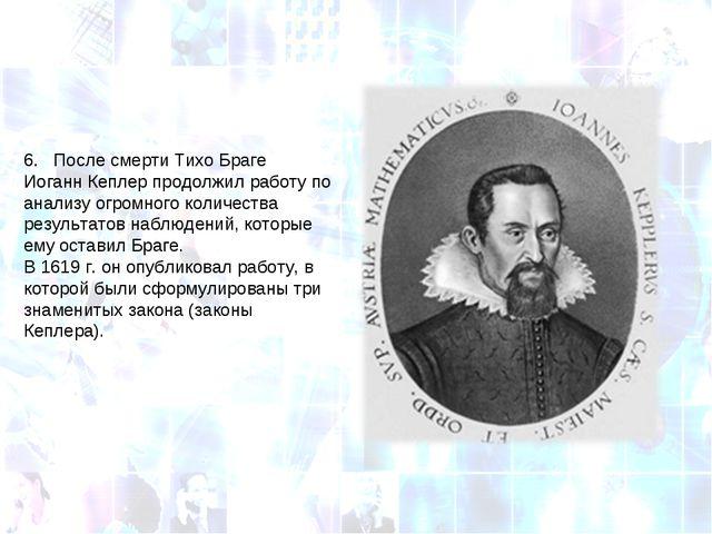 6. После смерти Тихо Браге Иоганн Кеплер продолжил работу по анализу огромно...