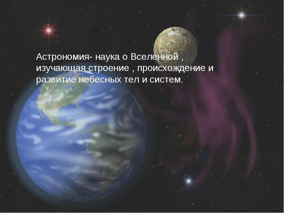 Астрономия- наука о Вселенной , изучающая строение , происхождение и развитие...