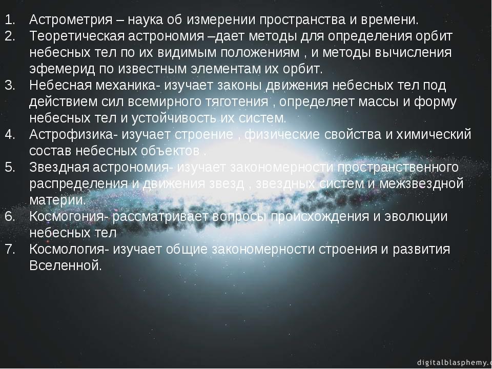 Астрометрия – наука об измерении пространства и времени. Теоретическая астрон...