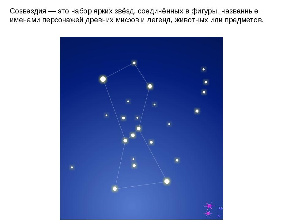 Созвездия— это набор ярких звёзд, соединённых в фигуры, названные именами пе...