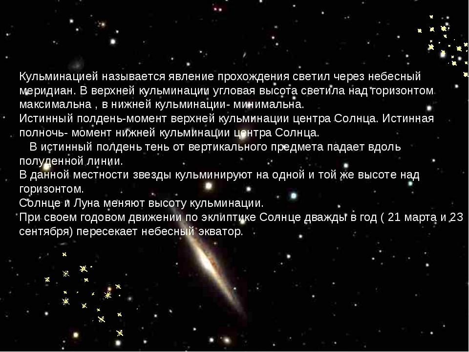 Кульминацией называется явление прохождения светил через небесный меридиан. В...