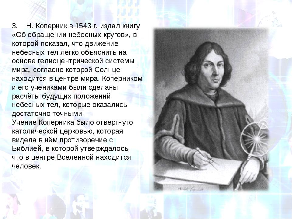 3. Н.Коперник в 1543г. издал книгу «Об обращении небесных кругов», в котор...