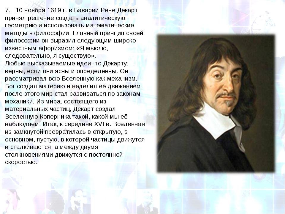 7. 10ноября 1619г. в Баварии Рене Декарт принял решение создать аналитичес...