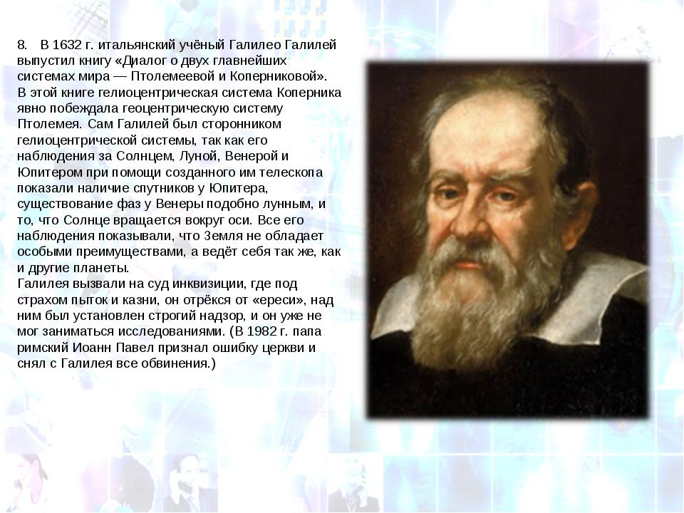 8. В 1632г. итальянский учёный Галилео Галилей выпустил книгу «Диалог о дву...