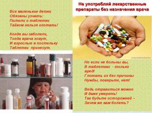 Все маленькие детки Обязаны узнать: Пилюли и таблетки Тайком нельзя глотать!