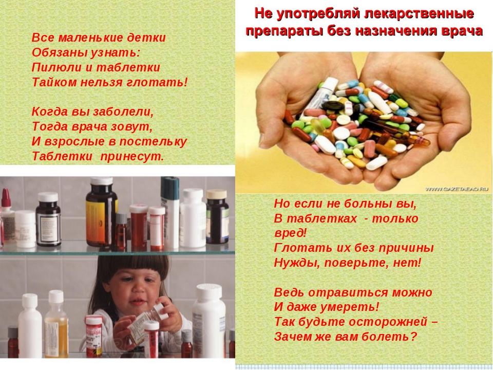 Все маленькие детки Обязаны узнать: Пилюли и таблетки Тайком нельзя глотать!...