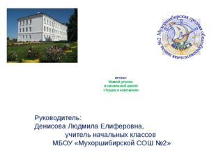ПРОЕКТ Живой уголок в начальной школе «Тошка и компания»   Руководитель: