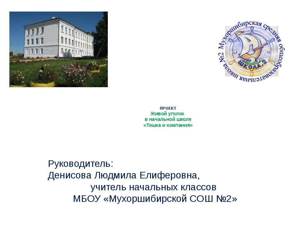 ПРОЕКТ Живой уголок в начальной школе «Тошка и компания»   Руководитель:...