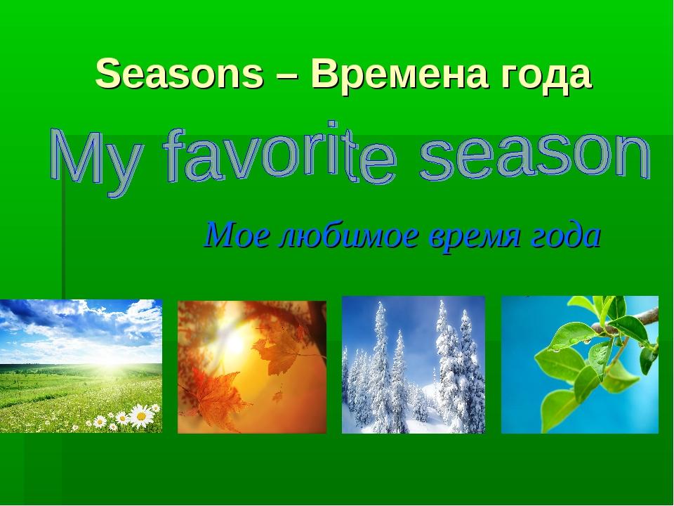 Seasons – Времена года Мое любимое время года