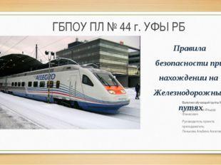 Правила безопасности при нахождении на Железнодорожных путях ГБПОУ ПЛ № 44 г.