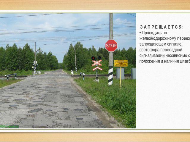 З А П Р Е Щ А Е Т С Я: • Проходить по железнодорожному переезду при запреща...