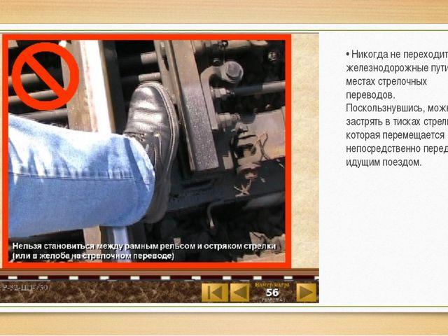 • Никогда не переходите железнодорожные пути в местах стрелочных переводов. П...