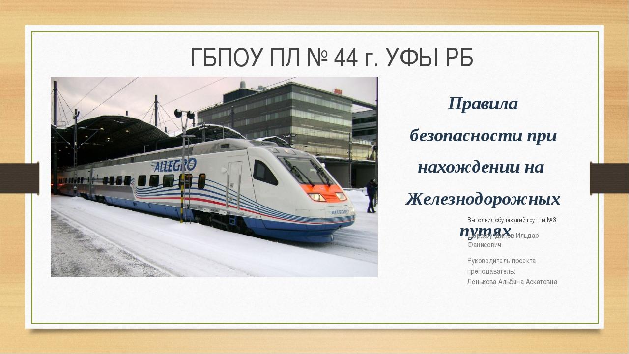 Правила безопасности при нахождении на Железнодорожных путях ГБПОУ ПЛ № 44 г....