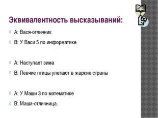 Эквивалентность высказываний: А: Вася-отличник В: У Васи 5 по информатике А: