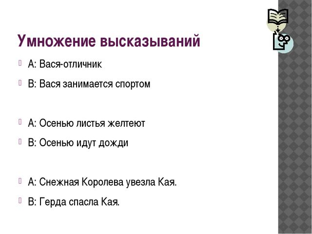 Умножение высказываний А: Вася-отличник В: Вася занимается спортом А: Осенью...