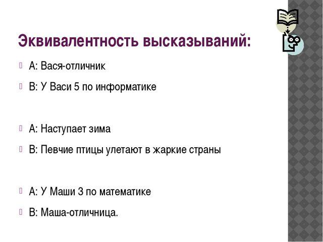 Эквивалентность высказываний: А: Вася-отличник В: У Васи 5 по информатике А:...