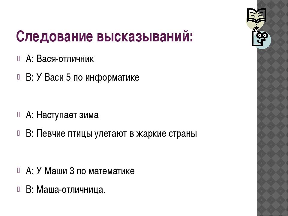 Следование высказываний: А: Вася-отличник В: У Васи 5 по информатике А: Насту...