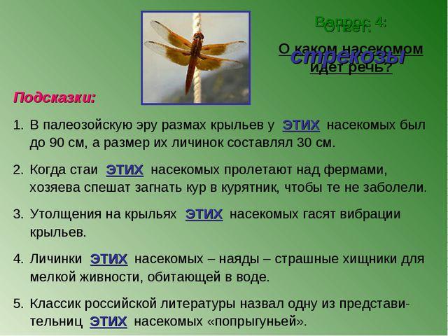 Вопрос 4: О каком насекомом идет речь? Ответ: стрекозы Подсказки: В палеозойс...