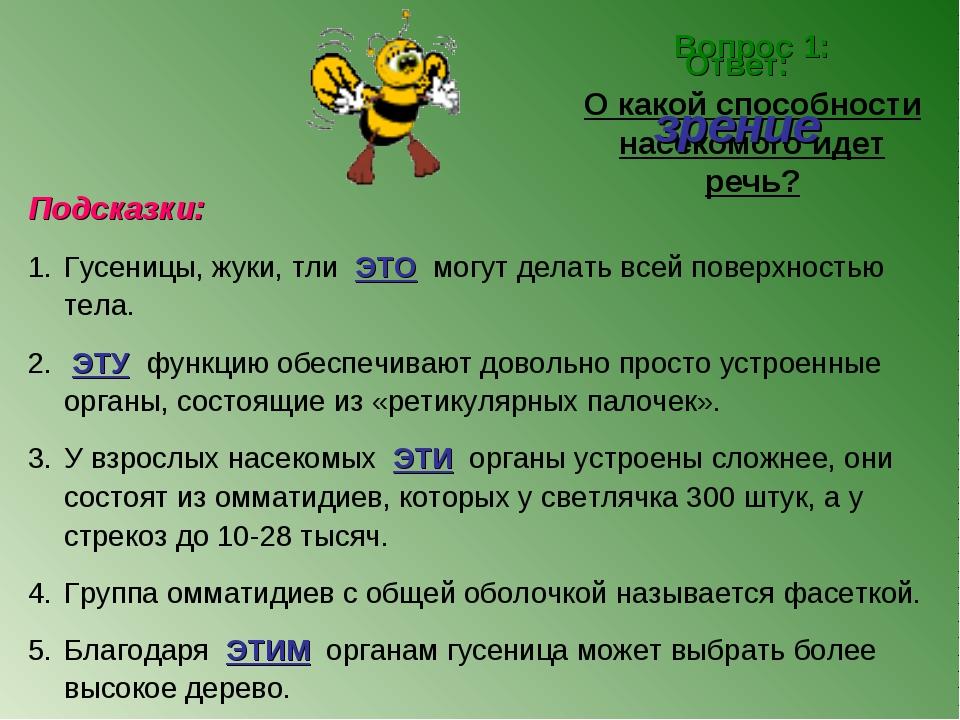 Вопрос 1: О какой способности насекомого идет речь? Ответ: зрение Подсказки:...