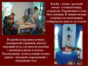 В избе – кухне с русской печью готовили пищу, отдыхали. Украшением стола был