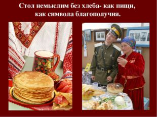 Стол немыслим без хлеба- как пищи, как символа благополучия.