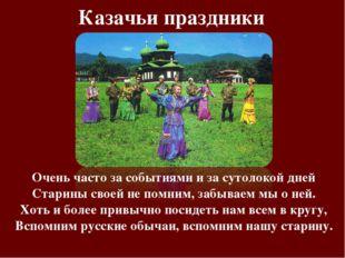 Казачьи праздники Очень часто за событиями и за сутолокой дней Старины своей