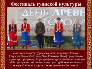 Фестиваль гуннской культуры Участники проекты: (Ербакова Катя, Коваленко Алёш