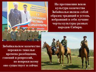 На протяжении веков культура казачества Забайкалья являла собой образец тради