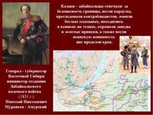 Генерал - губернатор Восточной Сибири инициатор создания Забайкальского казач