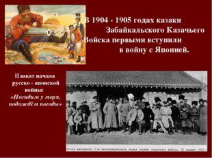 В 1904 - 1905 годах казаки Забайкальского Казачьего Войска первыми вступили