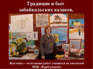 Традиции и быт забайкальских казаков. Выставка – экспозиция работ учащихся на