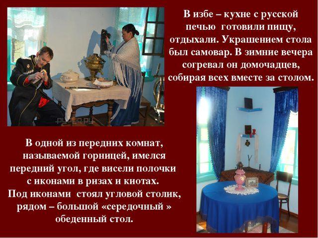 В избе – кухне с русской печью готовили пищу, отдыхали. Украшением стола был...