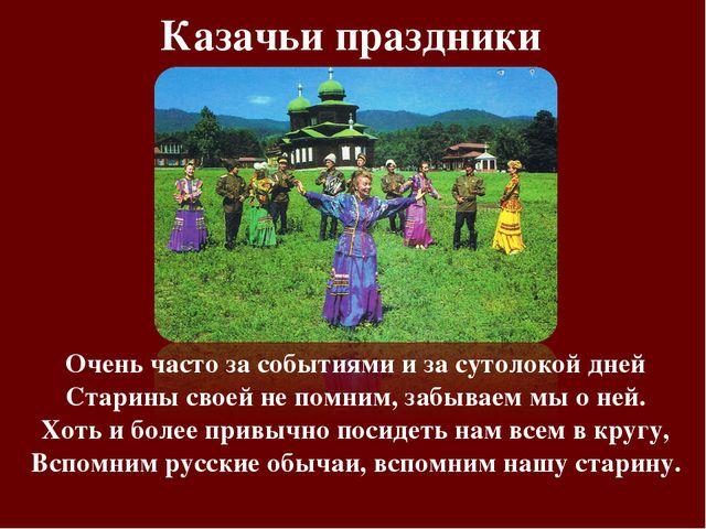 Казачьи праздники Очень часто за событиями и за сутолокой дней Старины своей...
