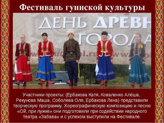 Фестиваль гуннской культуры Участники проекты: (Ербакова Катя, Коваленко Алёш...